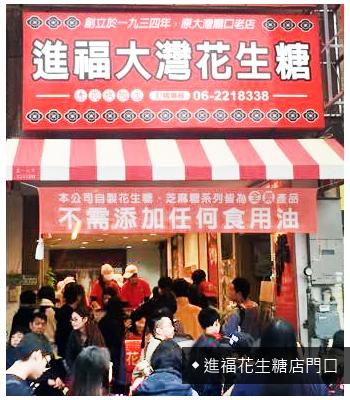 進福花生糖店面門口